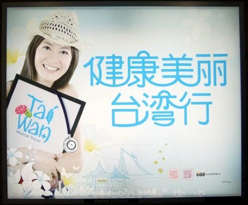 taiwan medical tourism